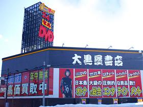 大黒屋書店 札幌発寒店