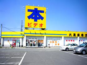 大黒屋書店 仙台泉店