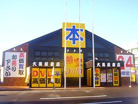 大黒屋書店 札幌清田店