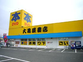 大黒屋書店 郡山店